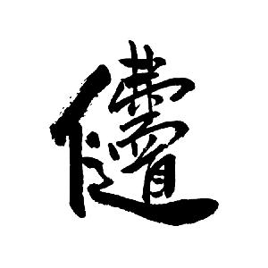 ChineseCalligraphy,合体字 764