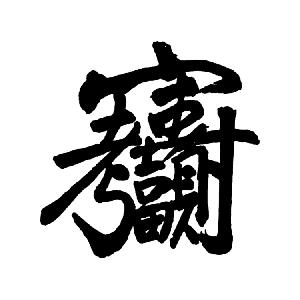 ChineseCalligraphy,合体字 766