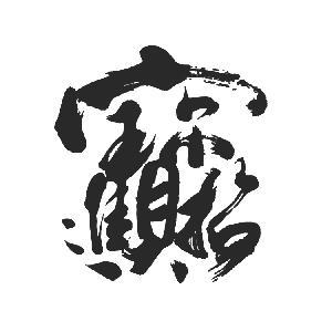 ChineseCalligraphy,合体字 760