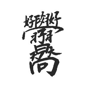 ChineseCalligraphy 合体字