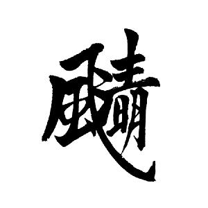 ChineseCalligraphy,合体字 763