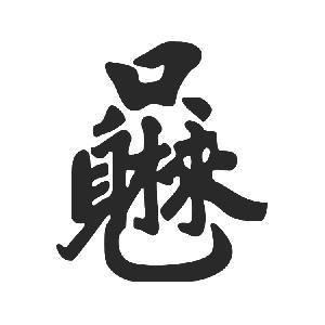 ChineseCalligraphy,合体字 761