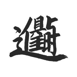 ChineseCalligraphy,合体字 759