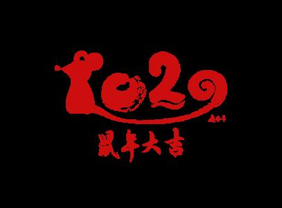 2020,鼠年,新年快乐 2291