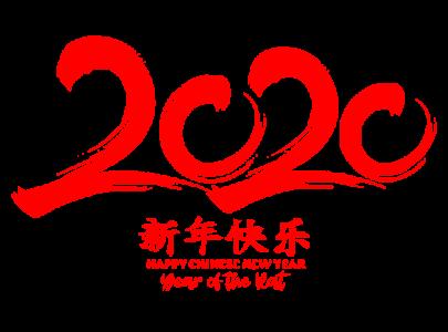 2020,鼠年,新年快乐 2339