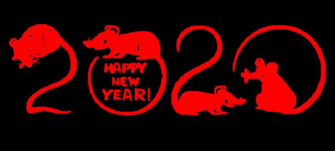 2020,鼠年,新年快乐 2335