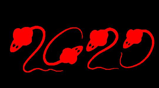 2020,鼠年,新年快乐 2330