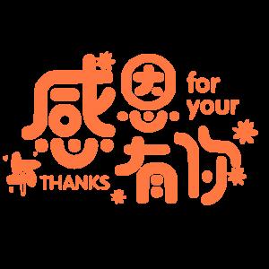 感恩节,感谢 2437