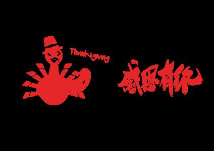 感恩节,感谢 2438