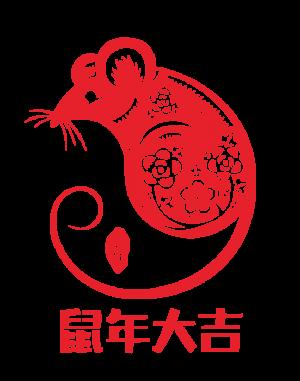 2020,鼠年,新年快乐 2466