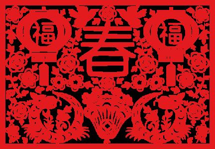 春节拜年 2630