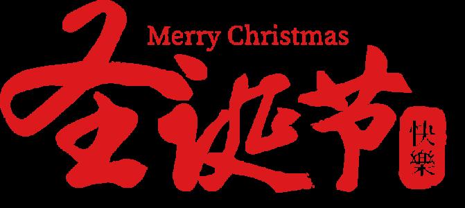 圣诞节,merry christmas 2589