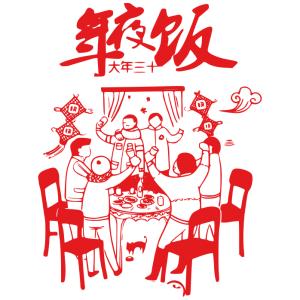 春节拜年 2610