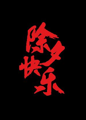 春节拜年 2598