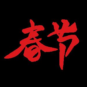 春节拜年 2597