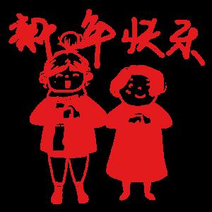 春节拜年 2629
