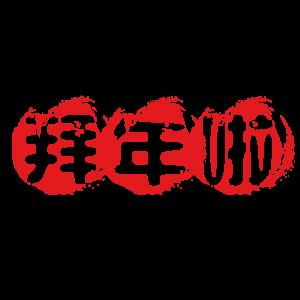 春节拜年 2625