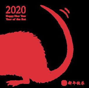 2020,鼠年,新年快乐 2777