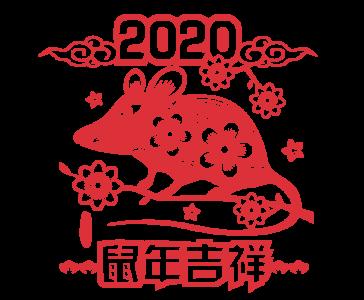 2020,鼠年,新年快乐 2758