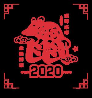 2020,鼠年,新年快乐 2760