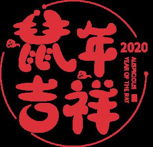 2020,鼠年,新年快乐 2767