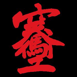 ChineseCalligraphy,合体字,书法 2810