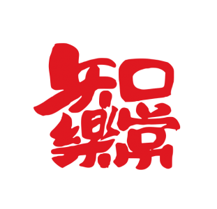 ChineseCalligraphy 合体字 书法