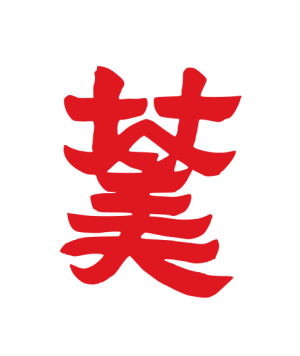 ChineseCalligraphy,合体字,书法 2793