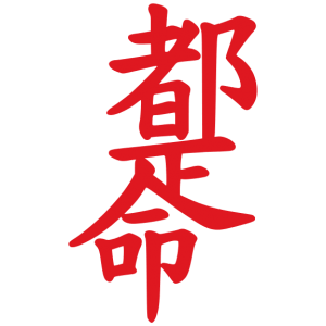 ChineseCalligraphy,合体字,书法 2807
