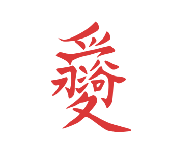 ChineseCalligraphy,合体字,书法 2782