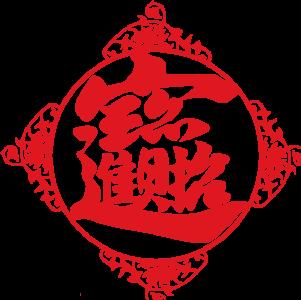 ChineseCalligraphy,合体字,书法 2813