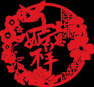 ChineseCalligraphy,合体字,书法 2812