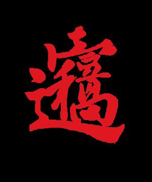 ChineseCalligraphy,合体字,书法 2806