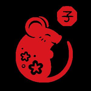 2020,鼠年,新年快乐 2863