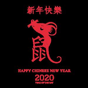 2020,鼠年,新年快乐 2892