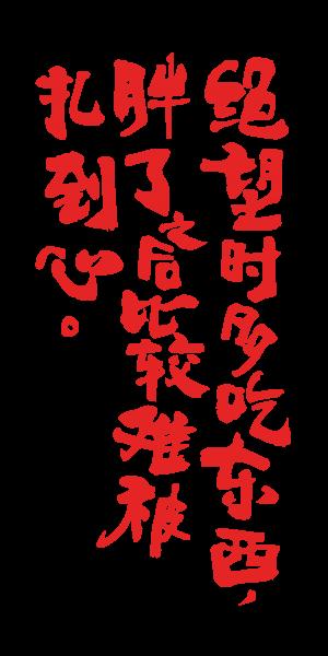 书法,海报 2958