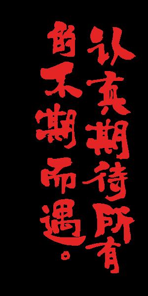 书法,海报 2957