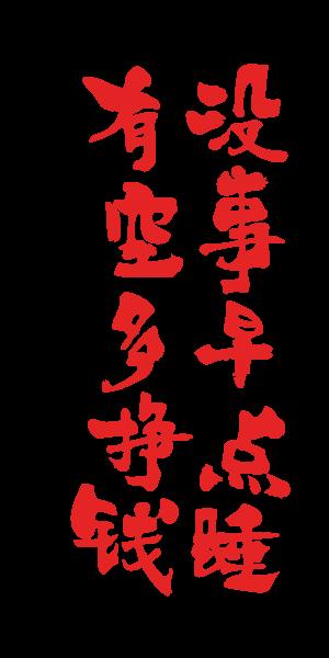 书法,海报 2960