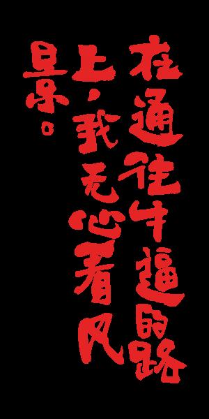 书法,海报 2956