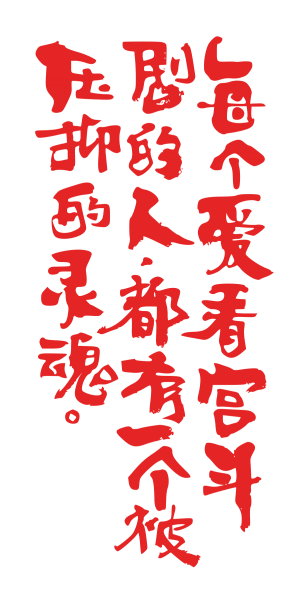 书法 海报