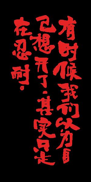 书法,海报 2959