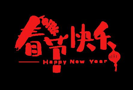 2020,鼠年,新年快乐,春节 3011