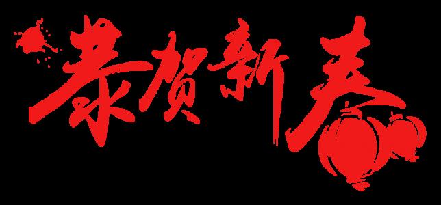 2020 鼠年 新年快乐 春节
