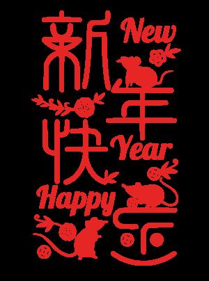 2020,鼠年,新年快乐 3112