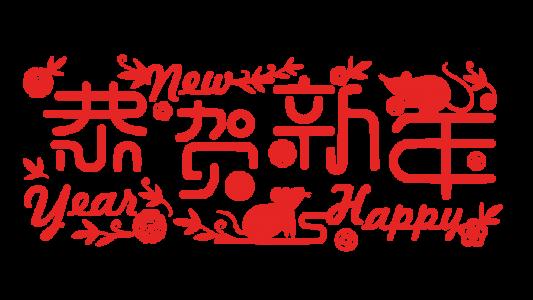 2020,鼠年,新年快乐 3109