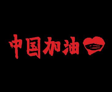 中国加油,疫情 3124