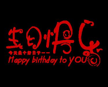 生日 3460