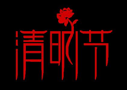 清明节 3506