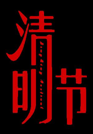 清明节 3503