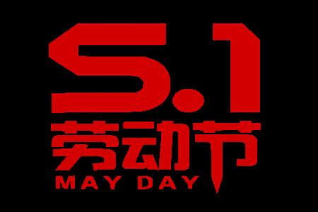 五一 劳动节 51
